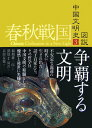 【送料無料】図説中国文明史(3(春秋戦国))
