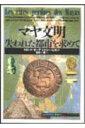 マヤ文明 失われた都市を求めて (「知の再発見」双書) [ クロード・ボーデ ]
