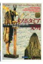 メソポタミア文明