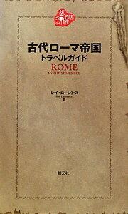 【送料無料】古代ロ-マ帝国トラベルガイド