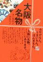 【送料無料】大阪名物
