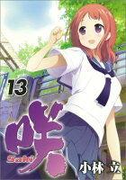咲ーSakiー 13巻
