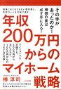 年収200万円からのマイホーム戦略 [ 榊淳司 ]