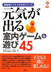 【送料無料】元気が出る室内ゲーム&遊び45 [ 東正樹 ]