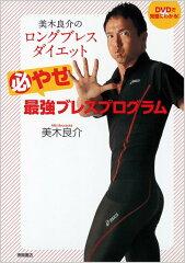 【送料無料】美木良介のロングブレスダイエット必やせ最強ブレスプログラム