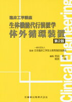 生体機能代行装置学体外循環装置第2版