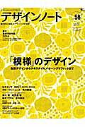 デザインノート(no.56)