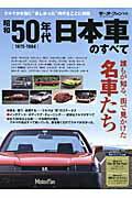 昭和50年代日本車のすべて