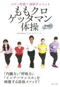 【楽天ブックス限定特典付き】ももクロゲッタマン体操 パワー炸裂!体幹ダイエット DVD 67分付き