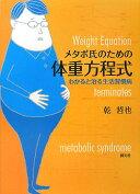 メタボ氏のための体重方程式