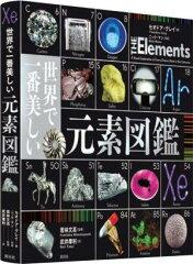 【送料無料】【入荷予約】 世界で一番美しい元素図鑑