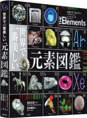 【送料無料】世界で一番美しい元素図鑑 [ セオドア・グレイ ]