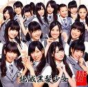 絶滅黒髪少女(Type-B CD+DVD) [ NMB48 ]