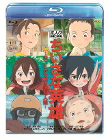 ちいさな英雄ーカニとタマゴと透明人間ー【Blu-ray】