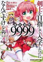 剣士を目指して入学したのに魔法適性9999なんですけど!? 4巻