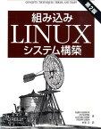 組み込みLinuxシステム構築第2版 [ カリム・ヤフマー ]