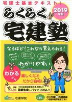 らくらく宅建塾(2019年版)