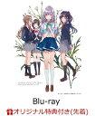 【楽天ブックス限定先着特典】色づく世界の明日から Blu-ray BOX 1(アクリルスタンディ付き)【Blu-ray】 [ 秋山有希 ]