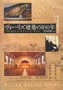 【送料無料】ヴォ-リズ建築の100年
