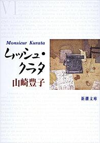 ムッシュ・クラタ改版