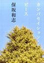カンバセイション・ピース (河出文庫) [ 保坂和志 ]