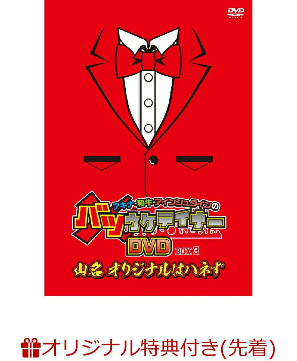 【楽天ブックス限定先着特典】アキナ・和牛・アインシュタインのバツウケテイナーDVD 通常版BOX3 〜山名 オリジナルはハネず〜(ロゴミニタオル 赤)