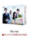 【楽天ブックス限定先着特典+先着特典】この恋あたためますか Blu-ray BOX【Blu-ray】(COCOEVERY社章ピンバッチ+ミニポスター(キービジュアル)) [ 森七菜 ] - 楽天ブックス