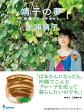 光浦靖子「靖子の夢」沖縄ブローチキット 三枚肉そば MYK-5