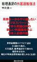 総理通訳の外国語勉強法 (講談社現代新書) [ 中川 浩一 ]