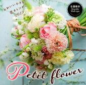 かわいい小さな花カレンダーpetit flower