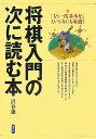 【送料無料】将棋入門の次に読む本 [ 沼春雄 ]