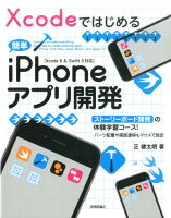 Xcodeではじめる簡単iPhoneアプリ開発