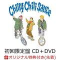 【楽天ブックス限定先着特典】Chilly Chili Sauce (初回限定盤 CD+DVD)(「Chilly Chili Sauce」オリジナルステッカー)