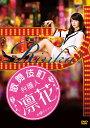 歌舞伎町弁護人 凛花 DVD-BOX [ 朝倉あき ] - 楽天ブックス