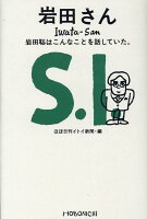 『岩田さん 岩田聡はこんなことを話していた。』の画像