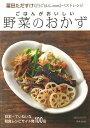 【バーゲン本】ごはんがおいしい野菜のおかず [ 冨田 ただすけ ]