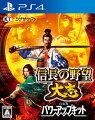 信長の野望・大志 with パワーアップキット PS4版の画像