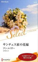 サンチェス家の花嫁