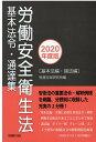 労働安全衛生法基本法令・通達集(2020年度版) 基本法編・諸法編 [ 労務行政研究所 ]