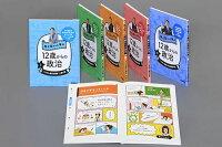 池上彰さんと学ぶ12歳からの政治 全5巻