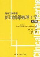 医用情報処理工学第2版