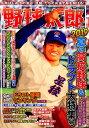 野球太郎 No.031