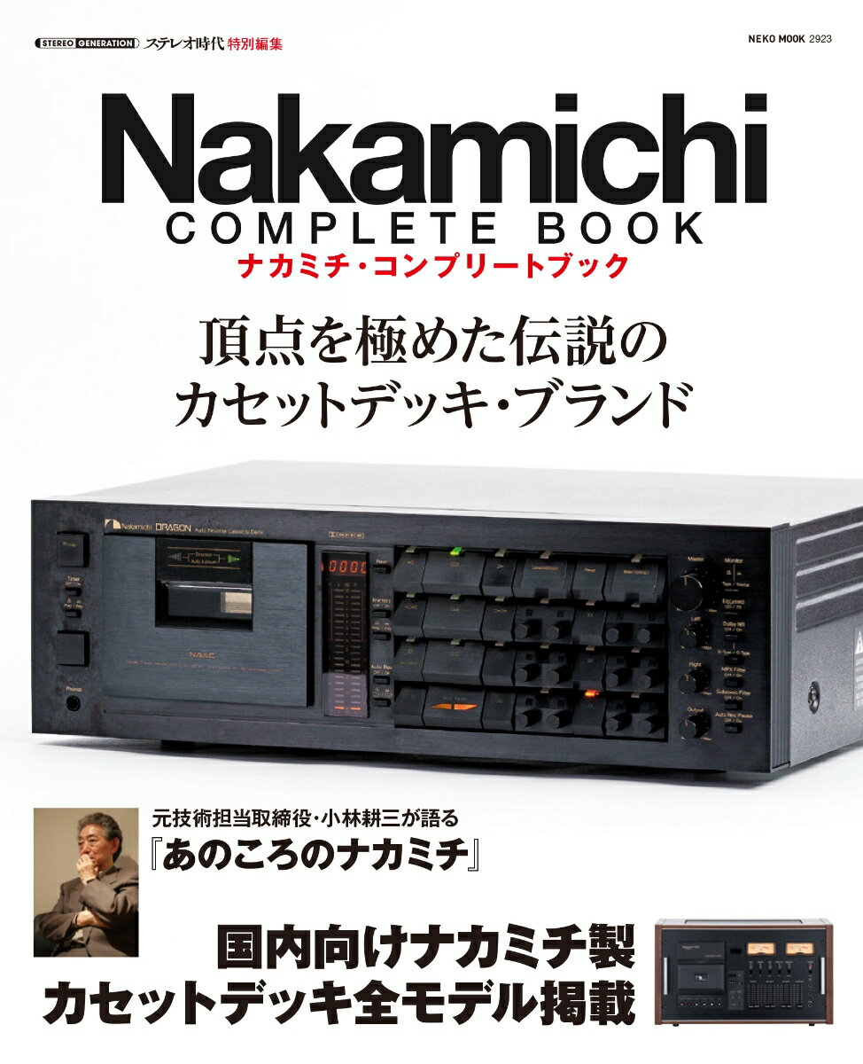工学, 電気工学 Nakamichi Complete Book