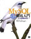 MySQL徹底入門第3版 5.5新機能対応 [ 日本MySQLユーザー会 ]