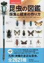 昆虫の図鑑増補改訂第2版 採集と標本の作り方 [ 福田晴夫