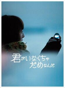 【楽天ブックスならいつでも送料無料】君がいなくちゃだめなんだ 【完全生産限定版】【Blu-ray...