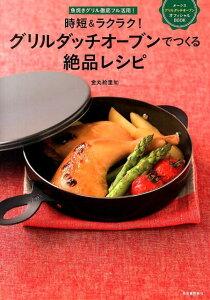 【送料無料】時短&ラクラク!グリルダッチオーブンでつくる絶品レシピ [ 金丸絵里加 ]