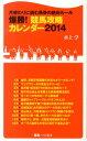 【送料無料】【緊急追加キャンペーン ポイント最大4倍!】爆勝!競馬攻略カレンダー(2014) [ ...