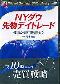 DVD>NYダウ先物デイトレード傾向から応用戦略まで