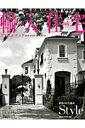 【送料無料】輸入住宅スタイルブック(vol.08)